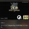 JCBのブラックカード「THE CLASS」を入手した!