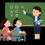 小学校の英語はどうなるの?2020年からの新学習指導要領の改定案発表!