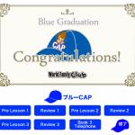 3歳2ヶ月DWEブルーCAP卒業!